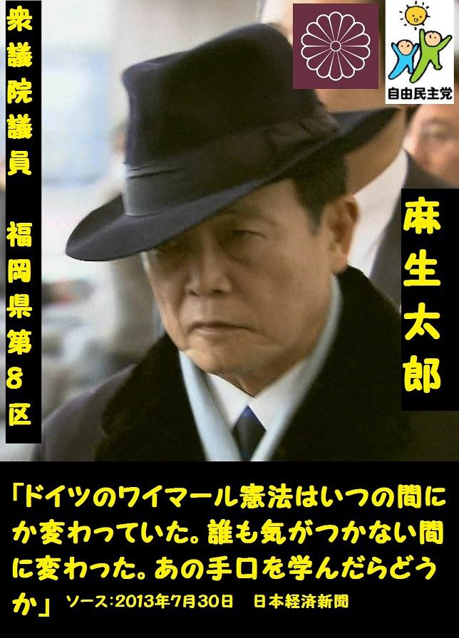 麻生太郎72