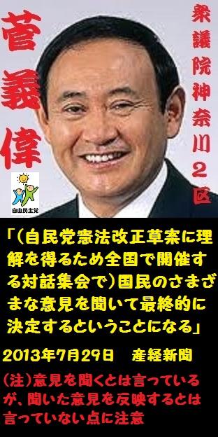 菅義偉2000