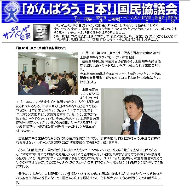齋藤健 2004年12月21日 サンチョパンサ