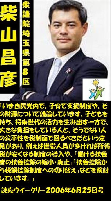 柴山昌彦5