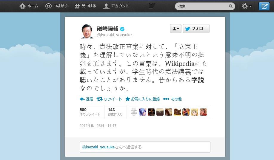 磯崎陽輔 twitter