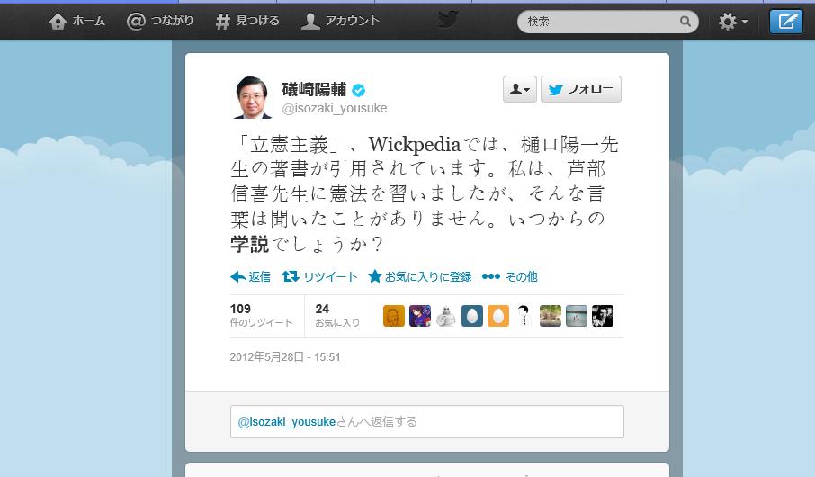磯崎陽輔 twitter1