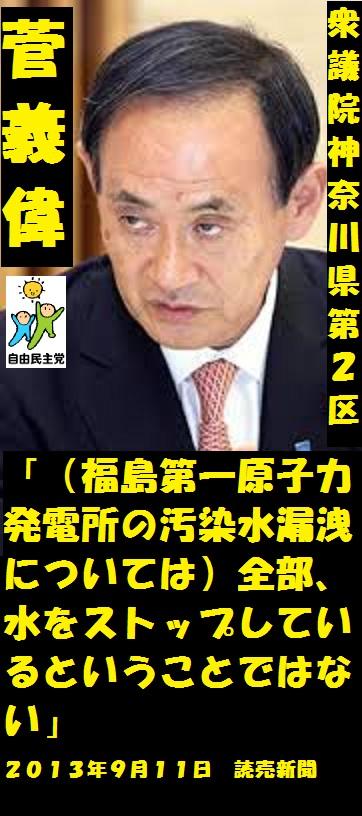 菅義偉512