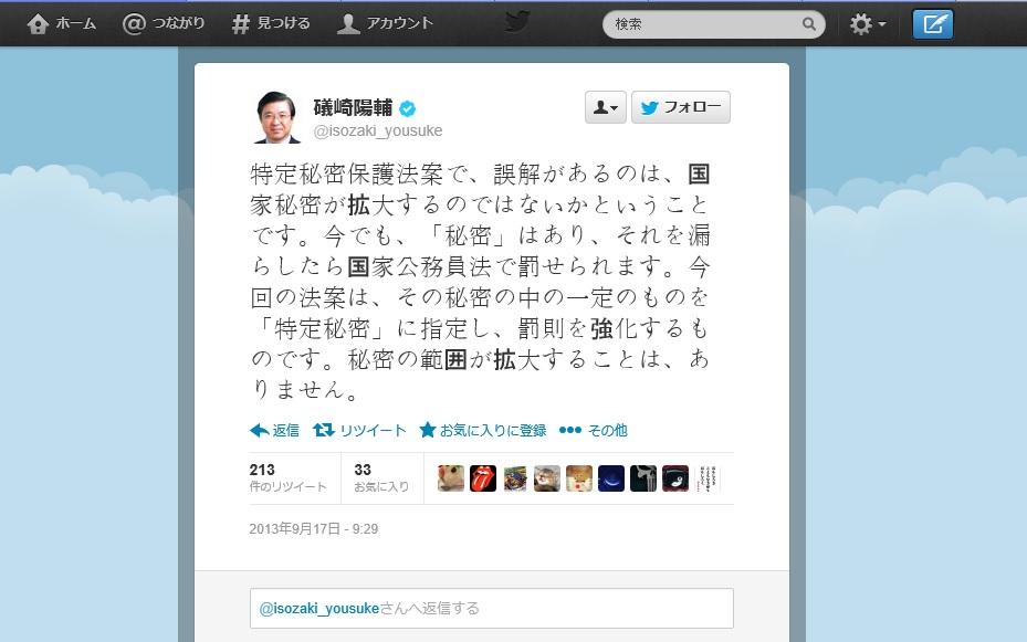 礒崎陽輔 秘密保全法twitter