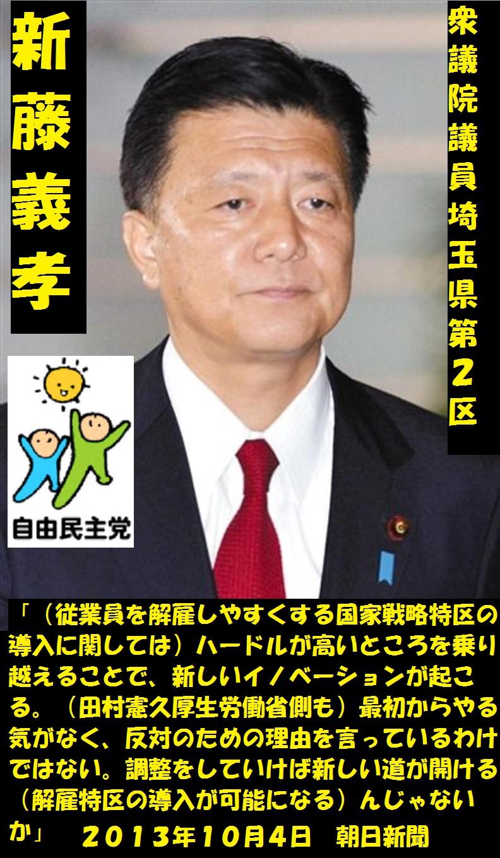 新藤義孝 解雇特区
