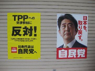 TPP ポスター1