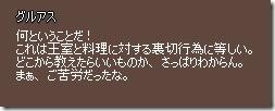 mabinogi_2011_07_15_013