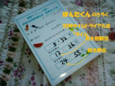 CA3C0221_convert_20110705142529.jpg