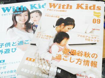 WithKids8、9月号