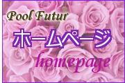 大橋様サイドホームページ