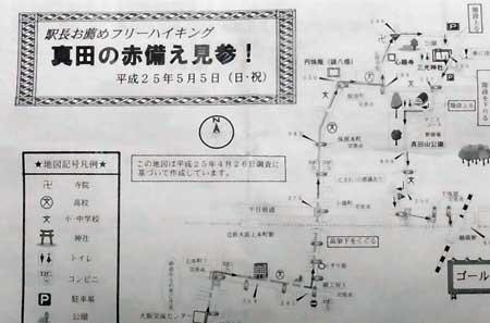 真田幸村1