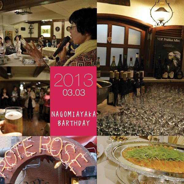 20130303和み彩香誕生会