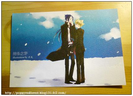 《深冬之芽》特典明信片