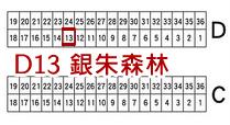 PF14攤位圖第二天D13