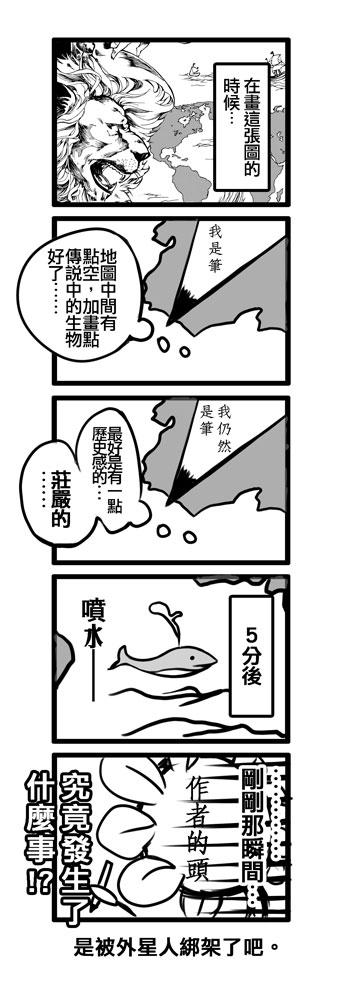 四格漫_人生意外01