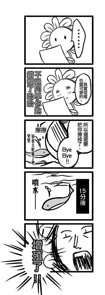 四格漫_人生意外02