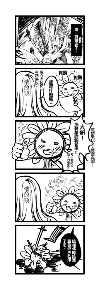 四格_清的美髮v2