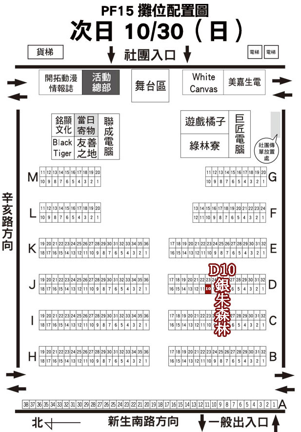 PF15_第二天(10-30)(日)