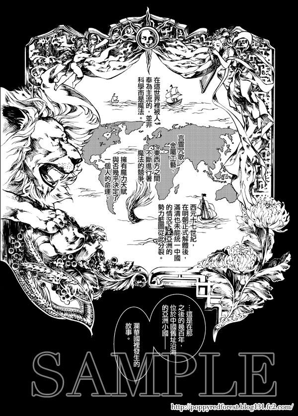 桃花酒sample03