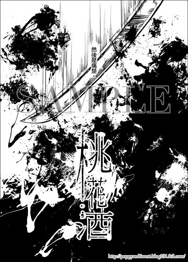 桃花酒sample07