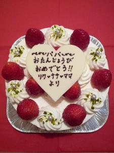 誕生日ケーキ 11.12
