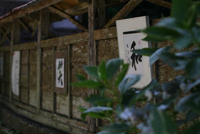 島根半島枕木山頂にある華蔵寺(けぞうじ)