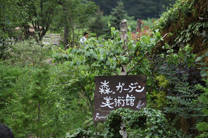 1007森のガーデン02