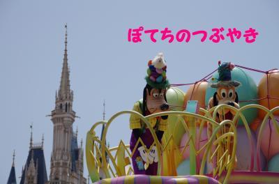 20110630 イースターG&P
