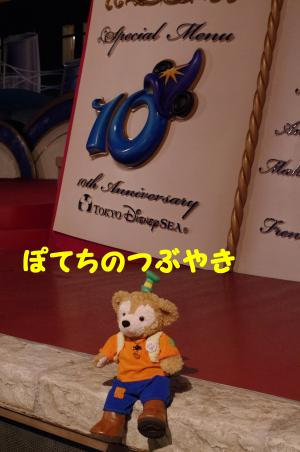 20110910 Dufグーさん