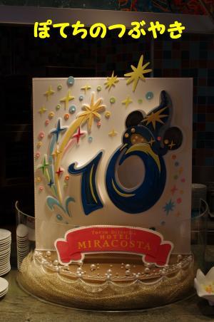 20111002 オチェ