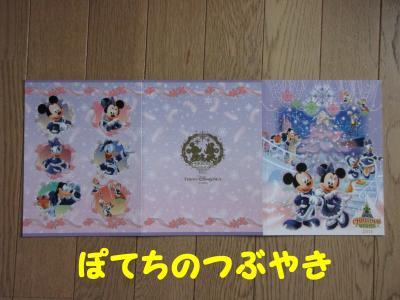 20111201 Seaフォトファン台紙