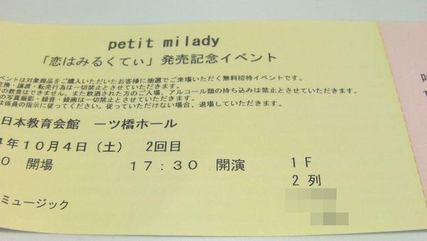 petit milady_EVENT