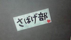 sabagebu_02.jpg