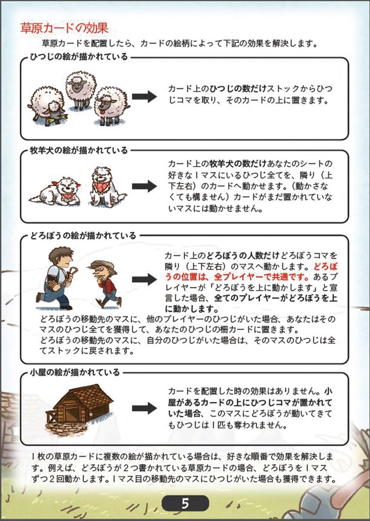 ひつじとどろぼう5