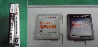 3DS ROM