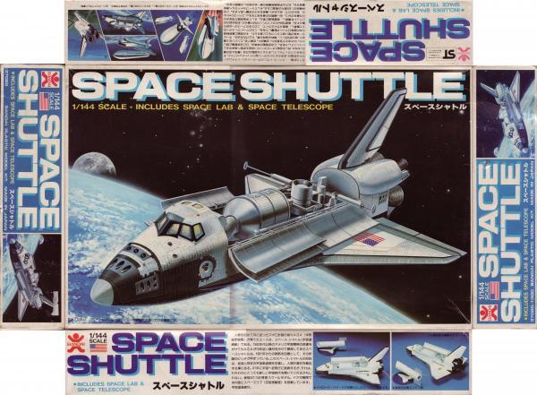 スペースシャトル箱