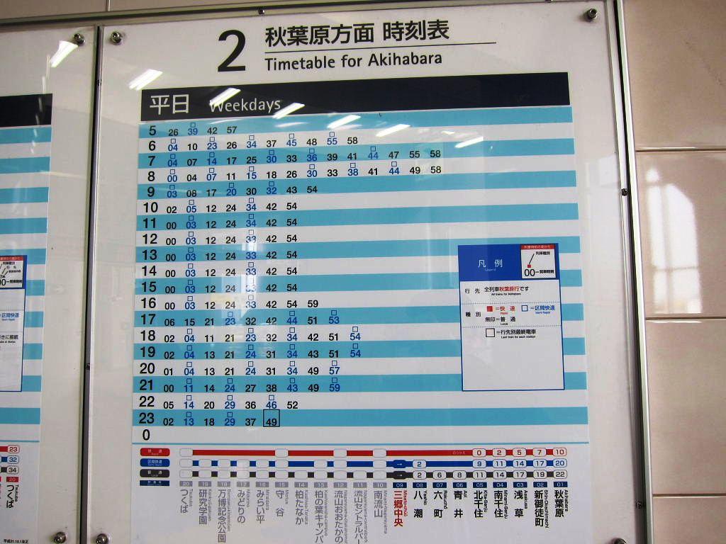 駅 時刻 表 三郷