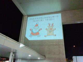 広クリスマス2010-2