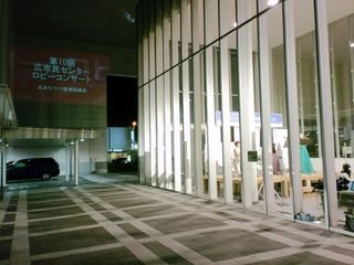 広クリスマス2010