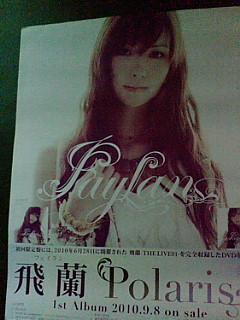 飛蘭LIVE TOUR 01-Polaris-