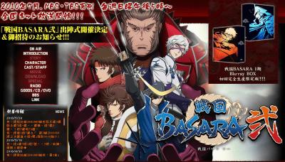 戦国BASARA弐