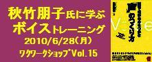 バナーVol15_2