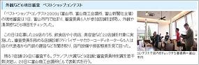 富山新聞ベストショップ