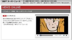 富山テレビプロボノ