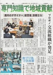 富山新聞プロボノ