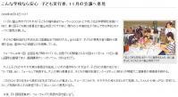 北日本新聞2009年6月14日
