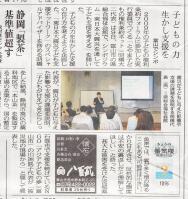 北日本新聞2011年6月10日
