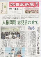 北日本新聞2009年11月6日