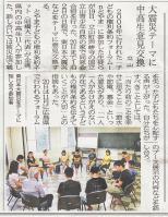 北日本新聞2011年8月20日