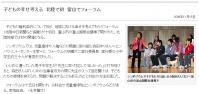 中日新聞2009年11月15日